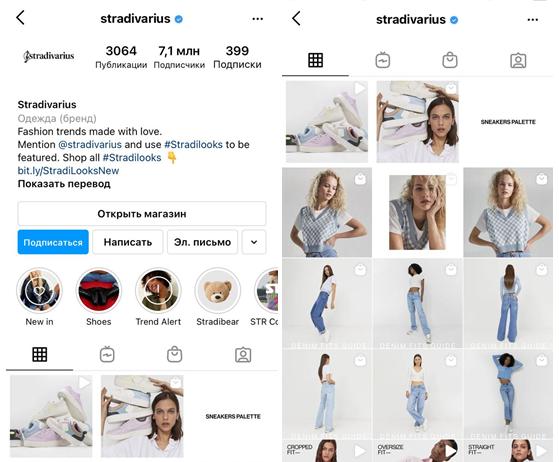 магазин популярного испанского бренда одежды в инстаграм