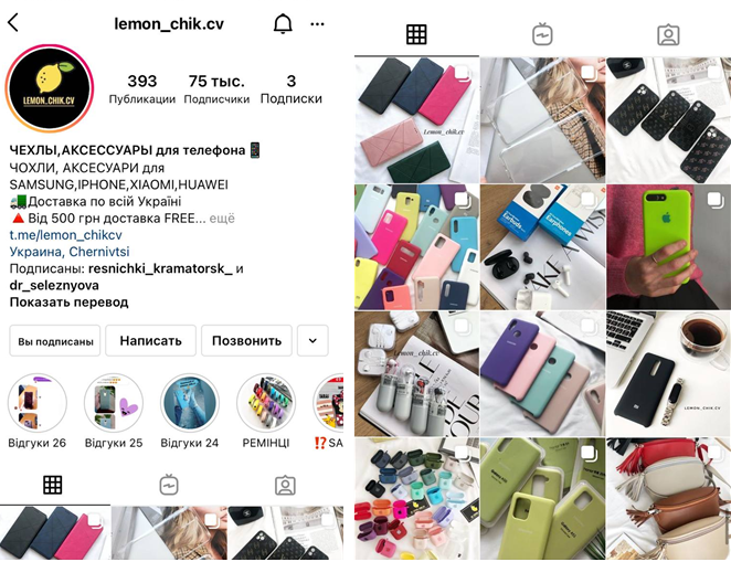 интернет-магазин чехлов и аксессуаров для телефонов в инстаграм