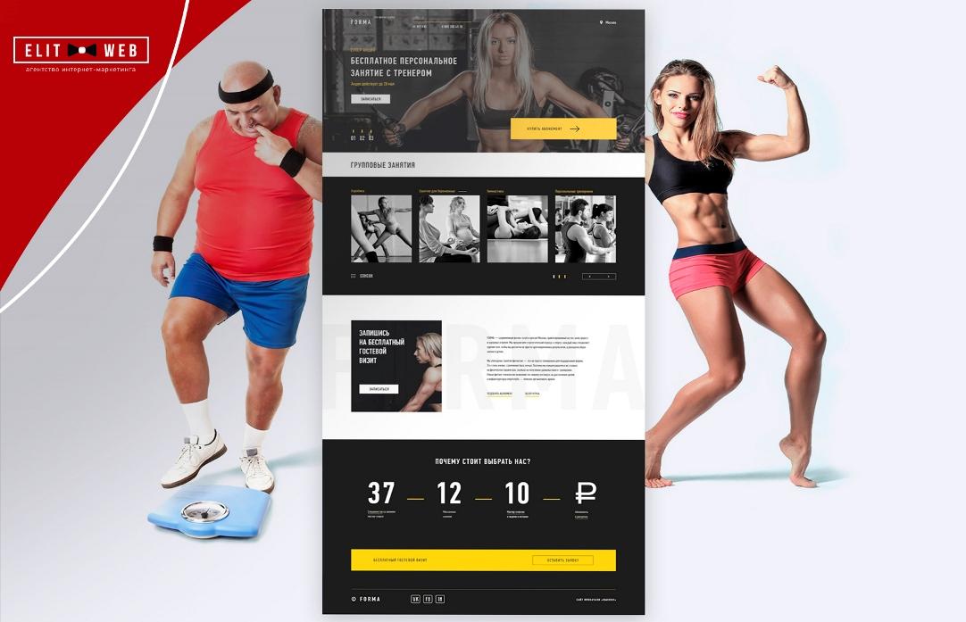продающий официальный сайт - фитнес-клуба
