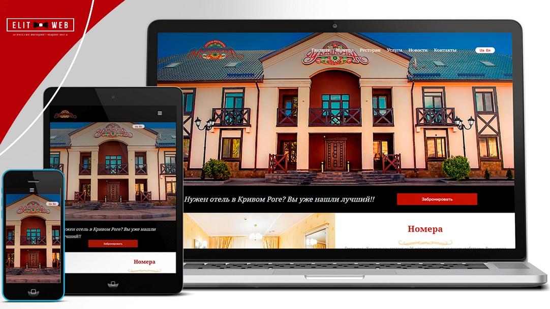 продающий официальный сайт гостиницы