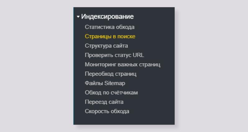 проверка индексации в панели вебмастеров
