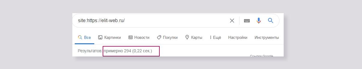 проверка индексации через операторы в поисковых запросах