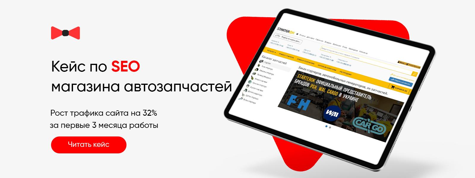 SEO-Кейс по продвижению интернет-магазина автозапчастей