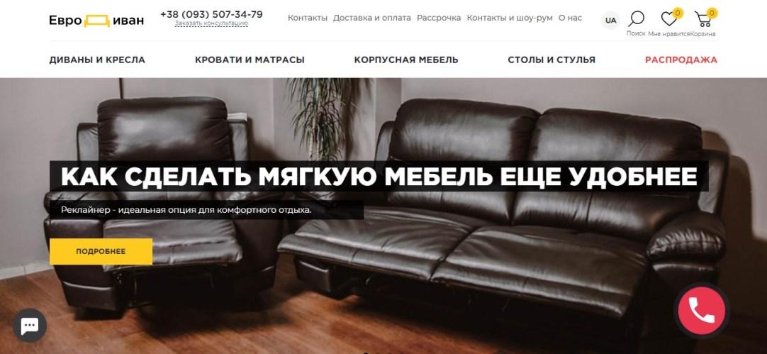 Кейс о продвижении интернет-магазина элитной мебели