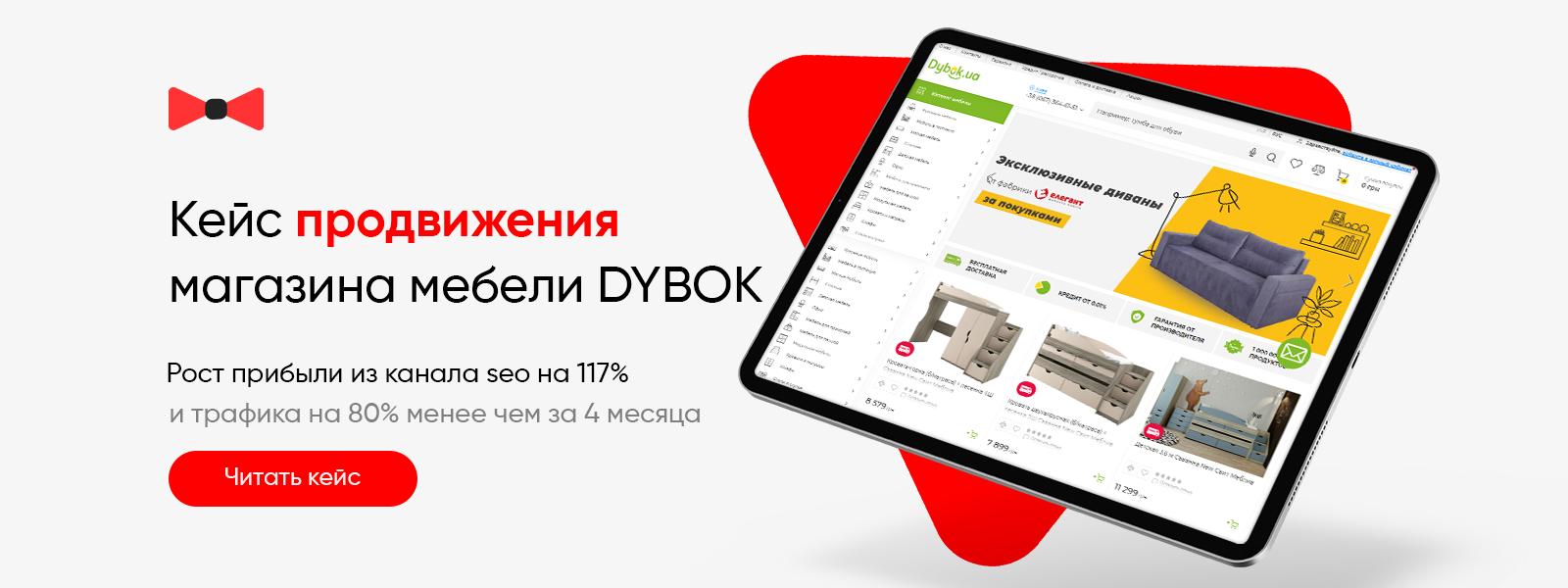 Кейс продвижения магазина мебели DYBOK