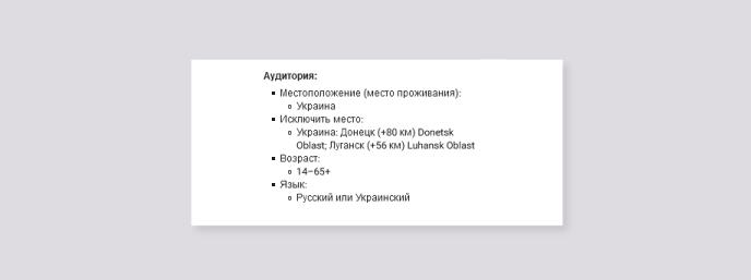 таргетированная реклама была настроена на всю Украину