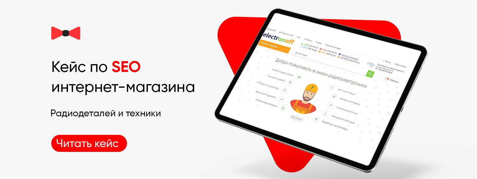 SEO-Кейс по продвижению интернет-магазина радиодеталей