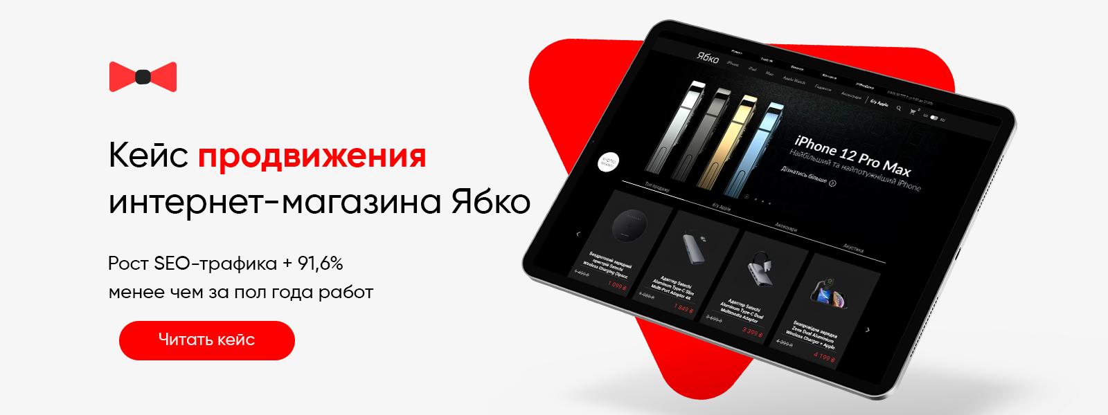 Как удвоить посещаемость интернет-магазина техники, кейс продвижения Jabko