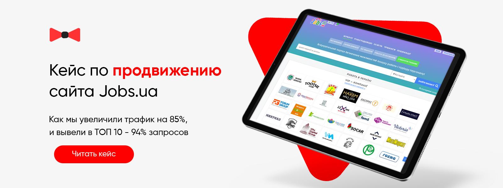 Кейс по продвижению сайта поиска работы в Украине