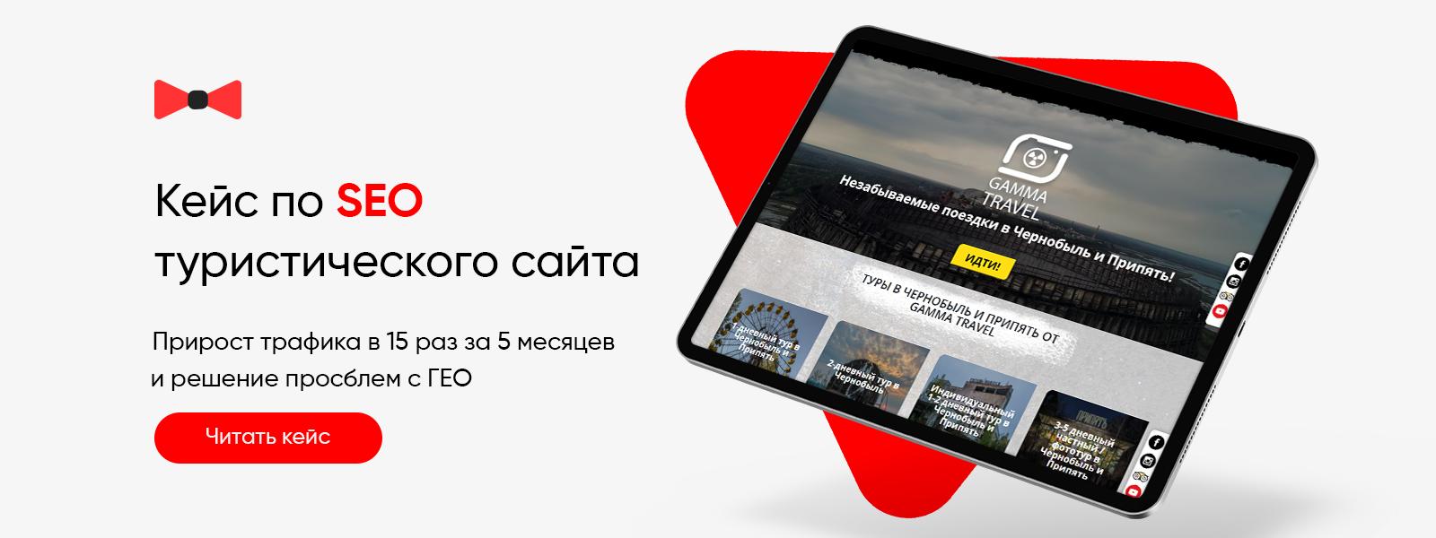 Кейс по продвижению туристического сайта на зарубежные рынки