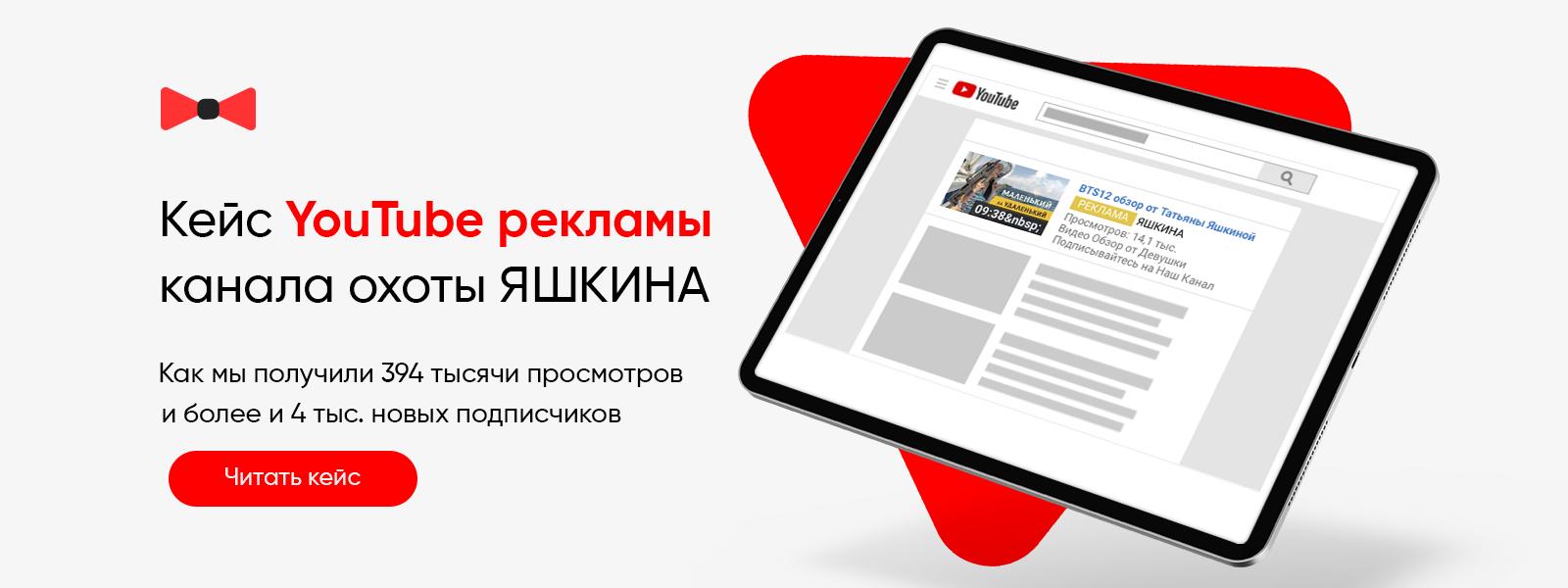 Кейс по привлечению 4к подписчиков на YouTube канал ЯШКИНА