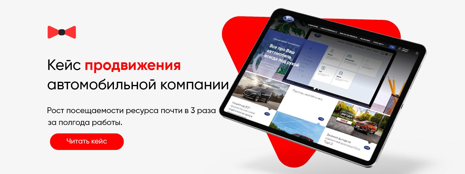 Кейс по SEO продвижению сайта официального дилера УкрАВТО