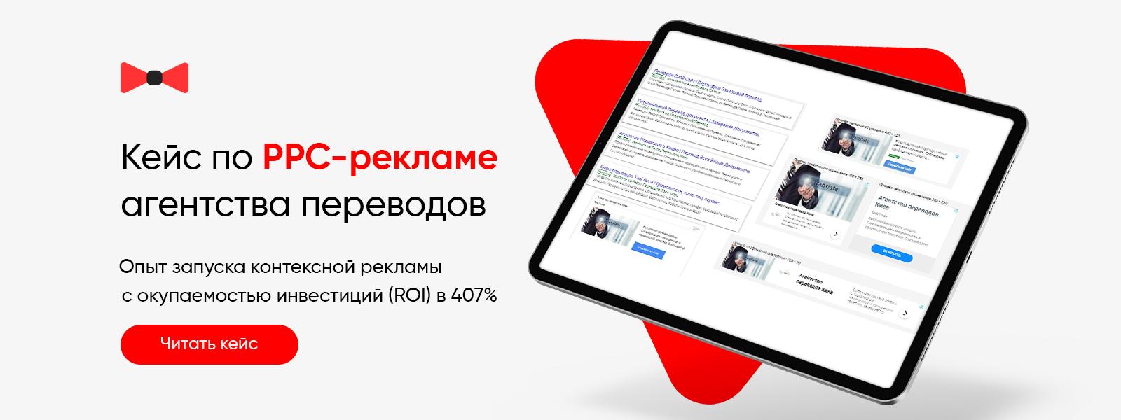 Кейс по контекстной рекламе: Агентство переводов