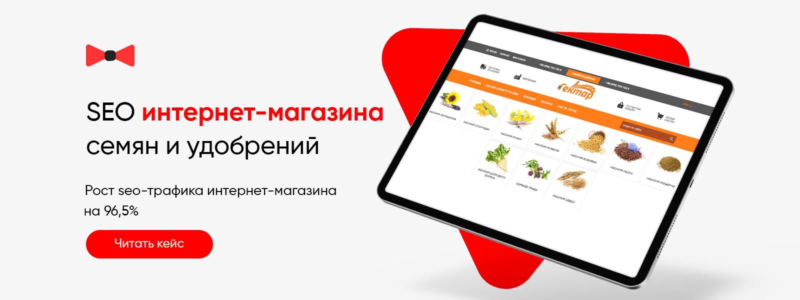 Кейс по продвижению интернет-магазина семян