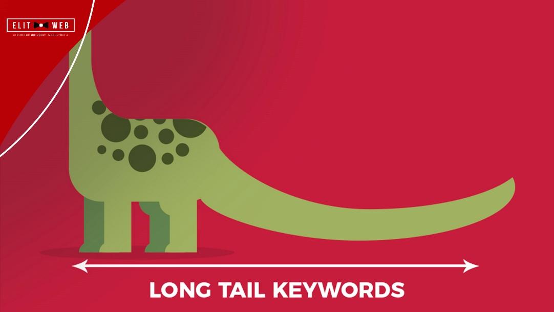 ключевые слова с длинным хвостом - Longtail