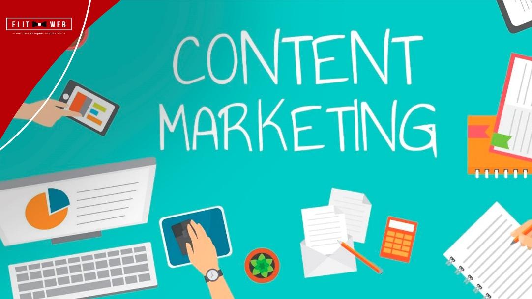 стратегия контент-маркетинга