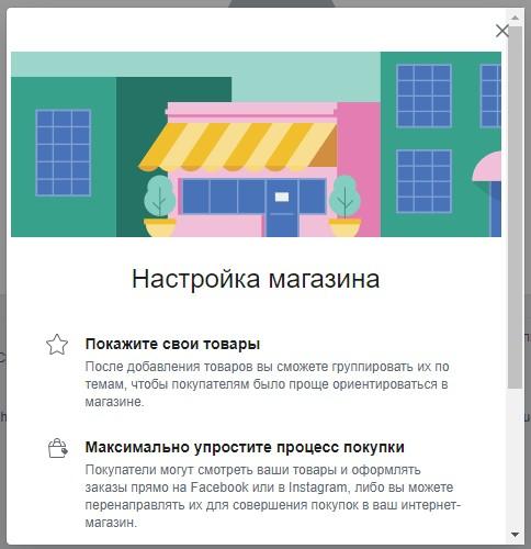 настройка магазина в фейсбук