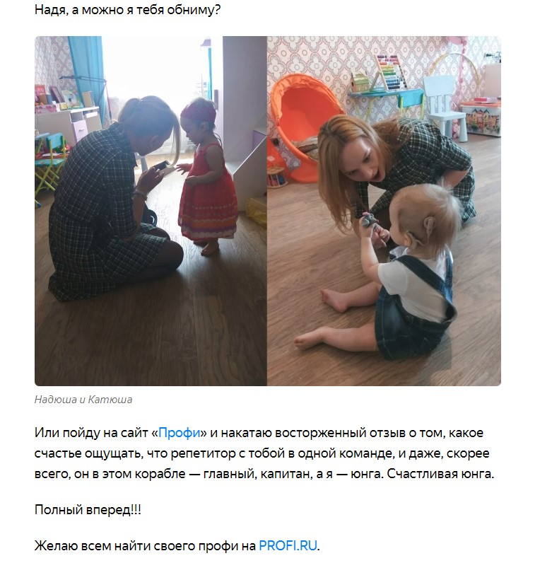 Примеры нативной рекламы - Яндекс.Дзен