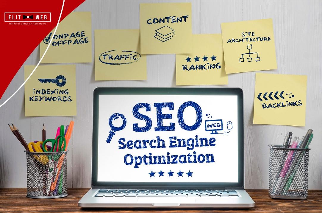 что такое SEO-оптимизация сайта