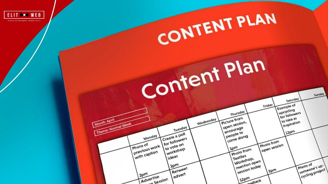создание контент-плана