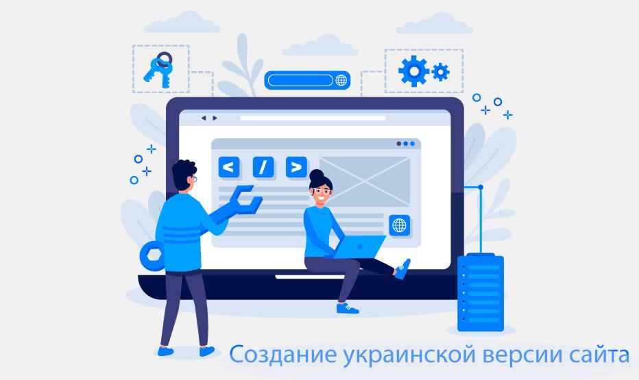 создание украинской версии сайта