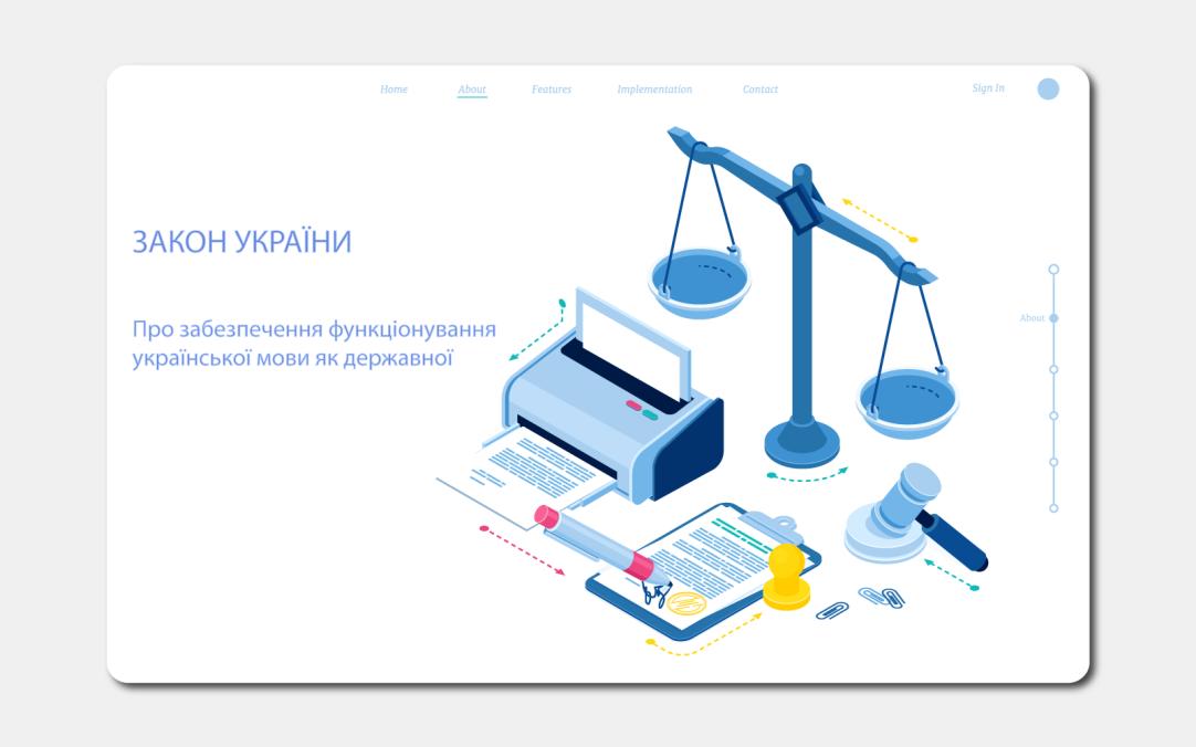 закон про украинский язык: как он отражается на онлайн-бизнесе