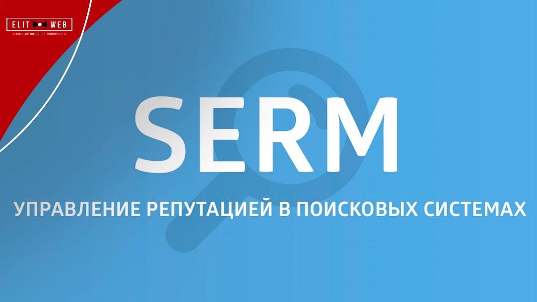 управление репутацией в поиске (SERM)