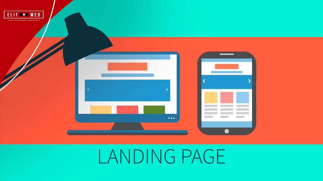 необходимо ли SEO для Landing Page