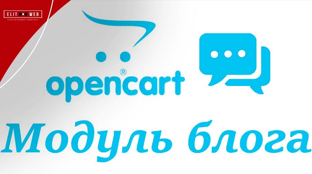 модули на opencart для сео-продвижения