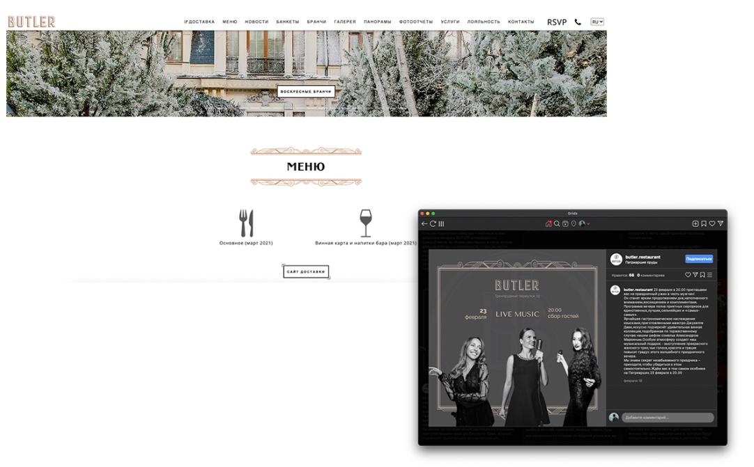 сочетание дизайна сайта и профиля ресторана в Инстаграме