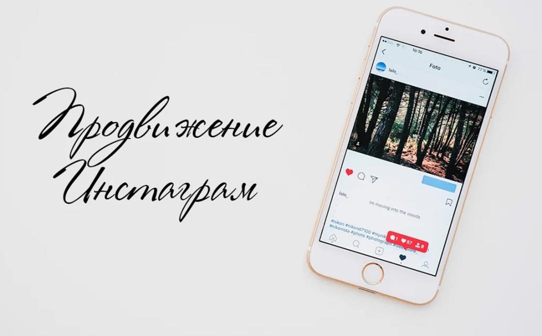 Создаем контент в Инстаграм