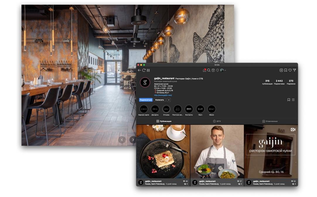 Примеры фирменного стиля Инстаграм для ресторана