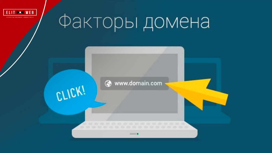 доменные факторы