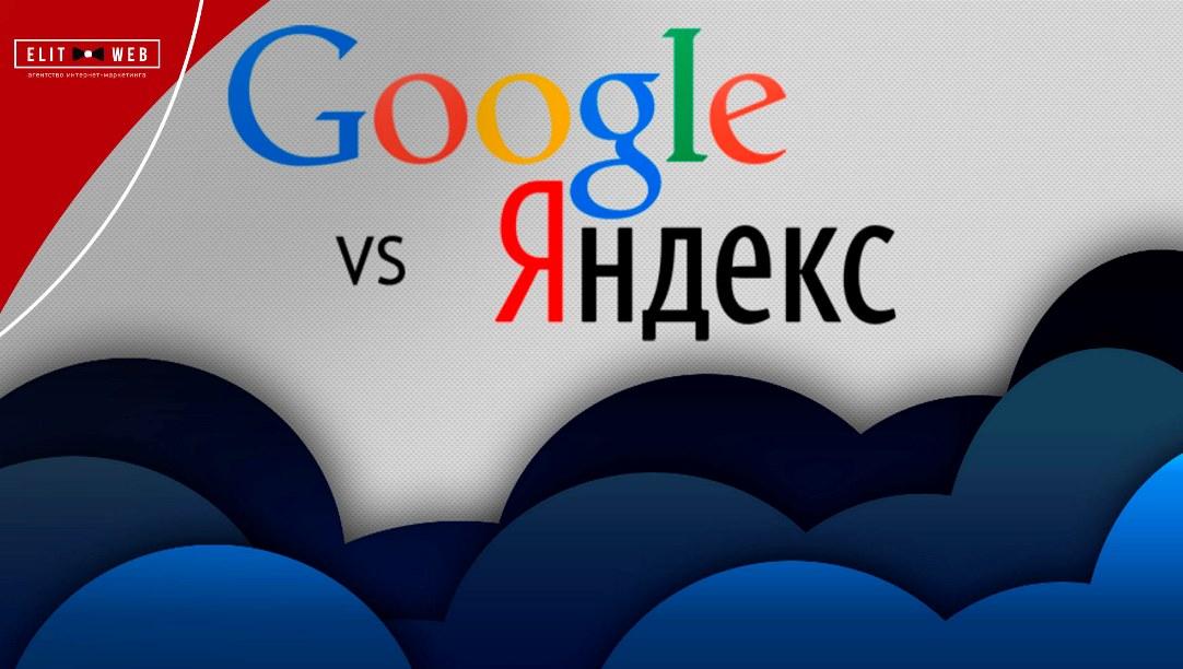 принципы ранжирования в яндекс и google