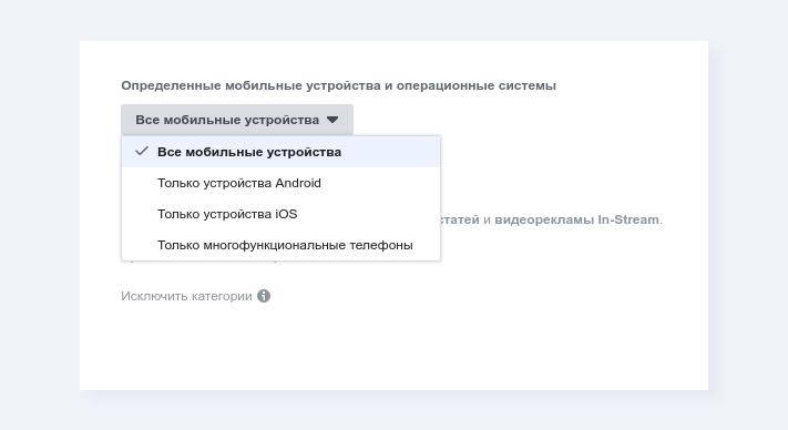 Настройка рекламы в Facebook по операционной системе