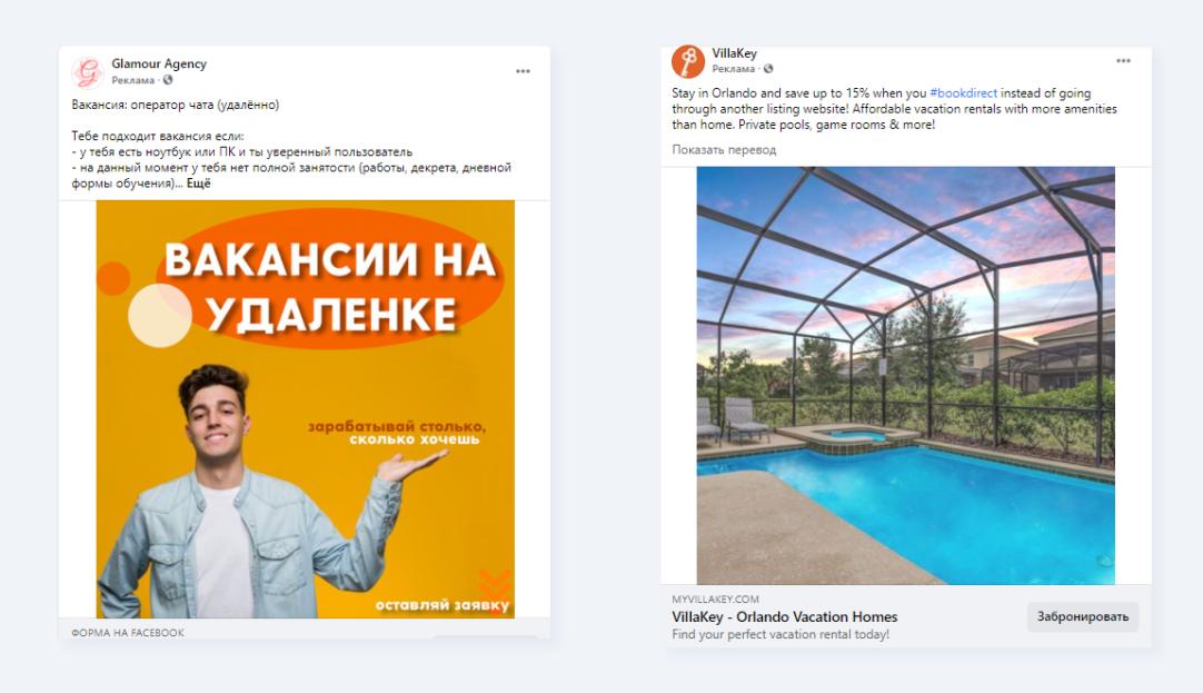Примеры хороших рекламных объявлений в социальной сети
