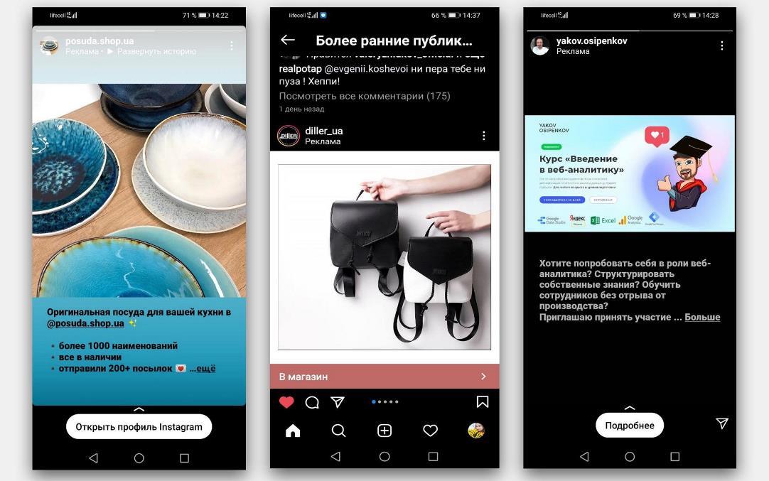 Как выглядит инстаграм-реклама и где она показывается