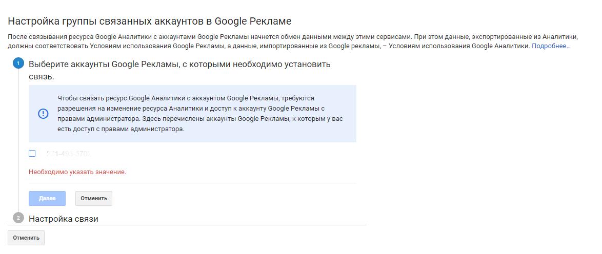 настройка группы связанных аккаунтов в google рекламе