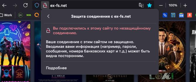 сайт использует протокол HTTP