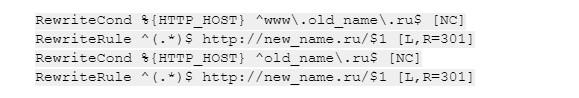 изменение домена