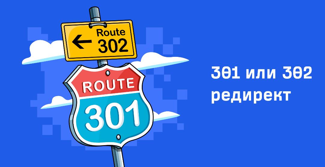 302 редирект: для временного перенаправления