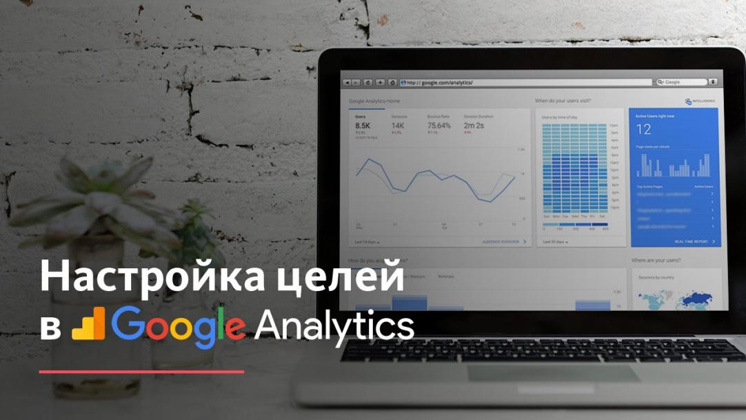 Настройка целей в Гугл Аналитикс