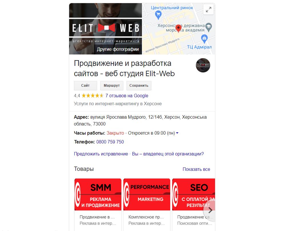 что такое google my business (gmb)