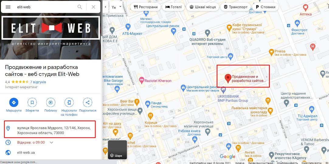 сервисы google покажут потенциальному клиенту зарегистрированную компанию