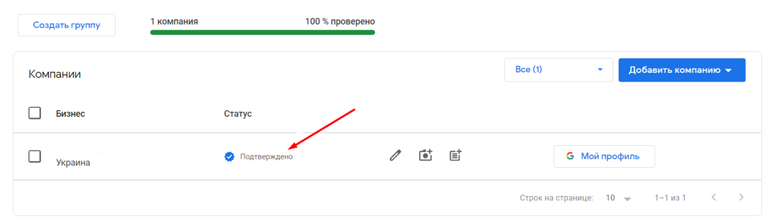 подтверждаем данные о компании в google business