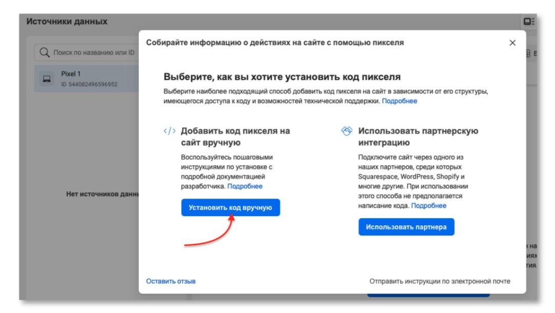 Добавить код пикселя на сайт вручную