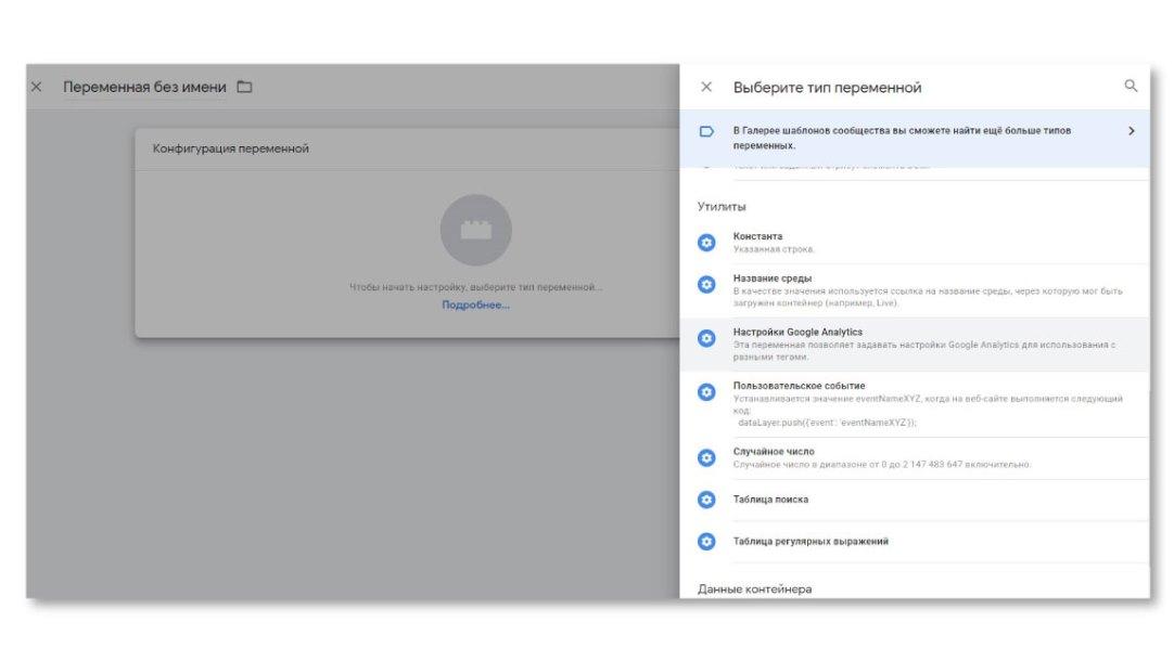 Как настроить Google Analytics при помощи Google Tag Manager