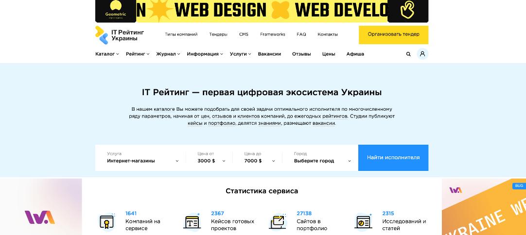 Самое авторитетное рейтинговое агентство Украины - IT рейтинг