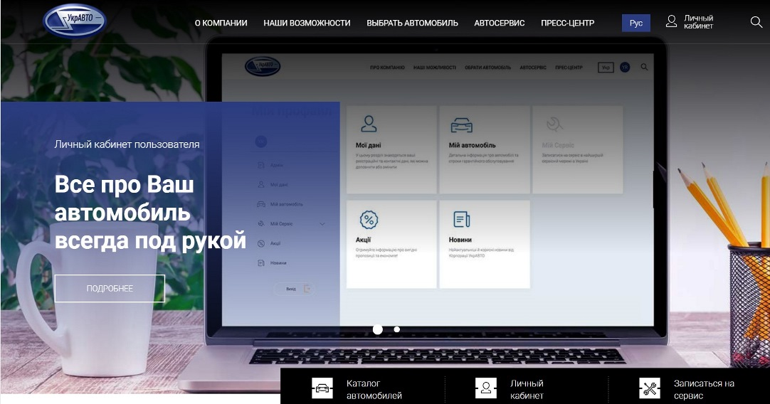 SEO продвижение сайта УкрАВТО