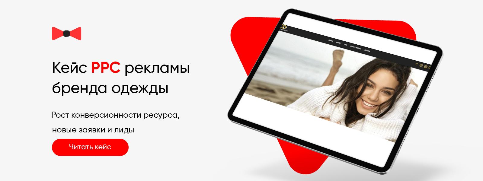 Кейс РРС-рекламы одежды ALDIDI: новые лиды и заявки